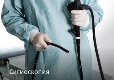Сигмоскопия
