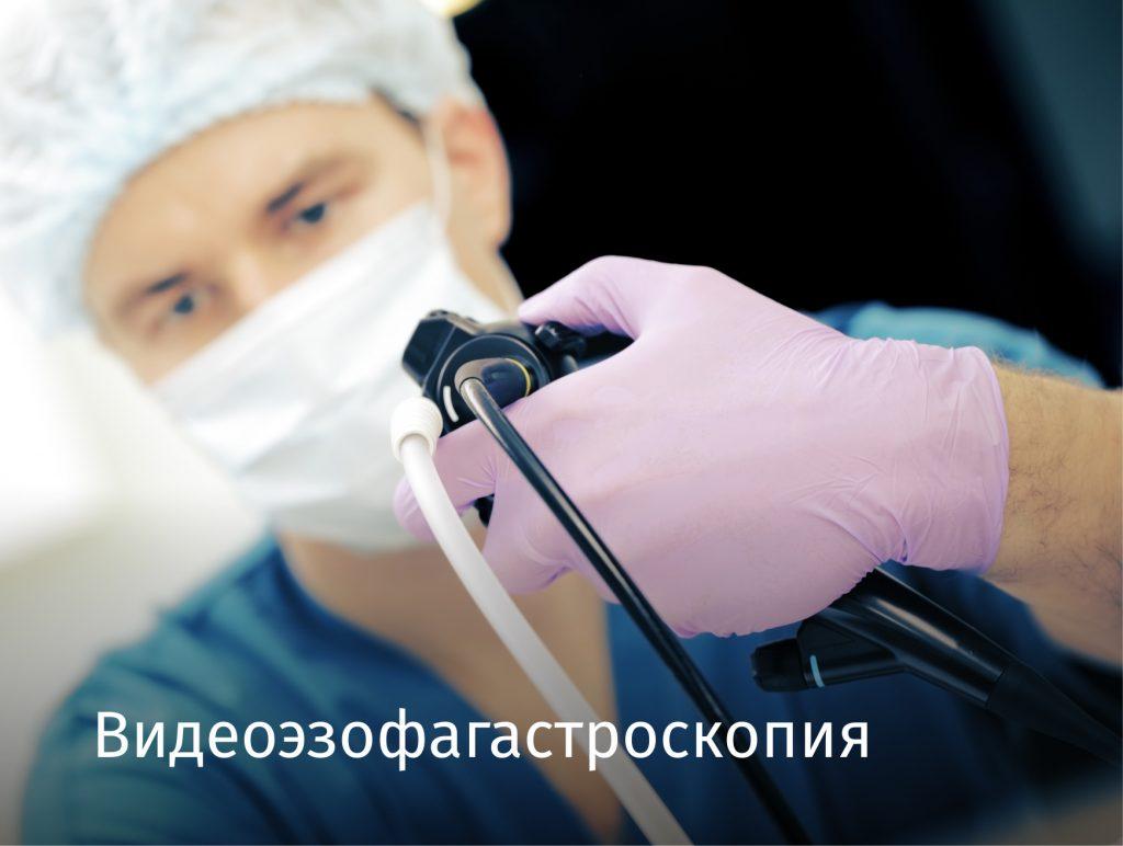Видеоэзофагастроскопия