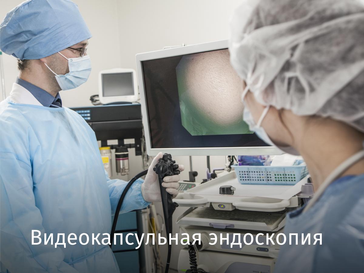 Видеокапсульная эндоскопия